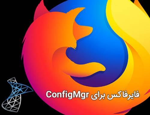 بسته نصبی مرورگر فایرفاکس برای ConfigMgr