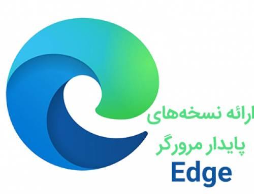 ارائه نسخه Stable مروگر Edge مبتنی بر Chromium