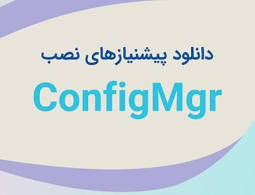 دانلود پیشنیازهای نصب ConfigMgr