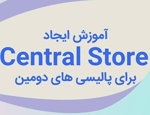 آموزش ایجاد Central Store برای Group Policy