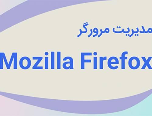 مدیریت مرورگر موزیلا فایرفاکس از طریق Group Policy